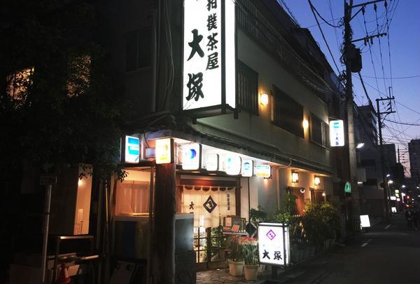相撲茶屋大塚【夜1】