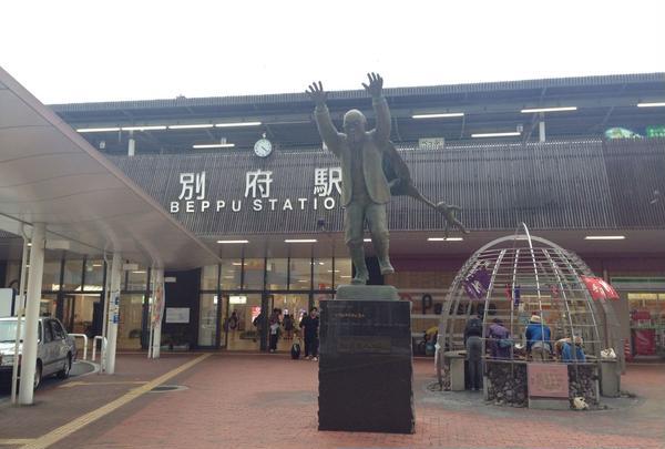 別府駅 (Beppu Sta.)