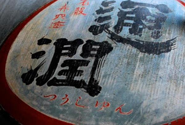 通潤酒造(株)