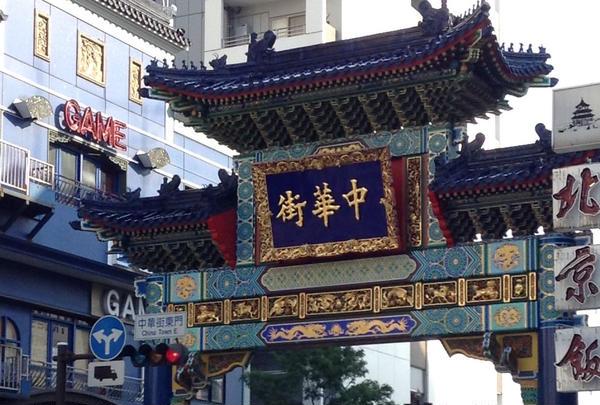 番外 横浜中華街