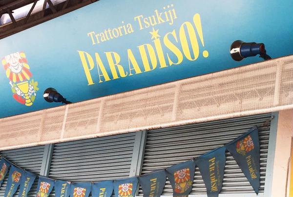 トラットリア・築地パラディーゾ