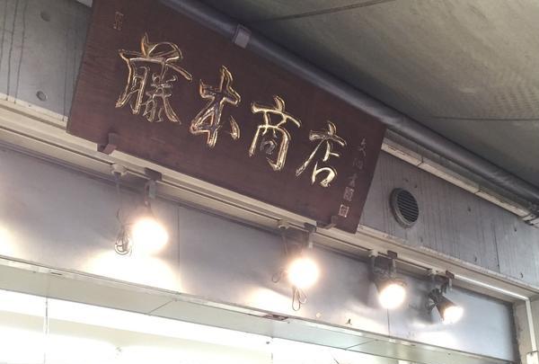 (株)藤本商店