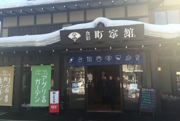 食彩 町家館の写真・動画_image_164693