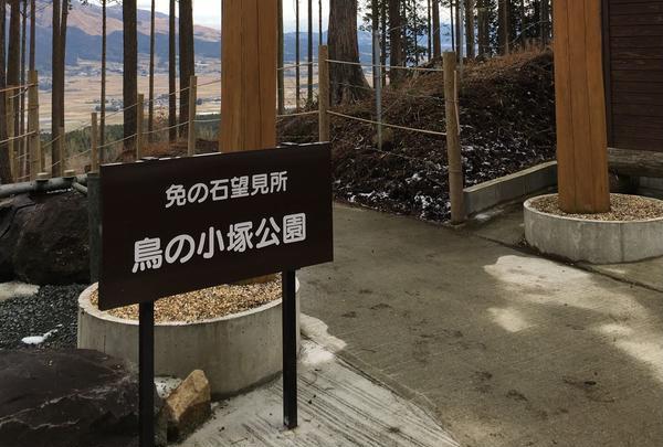 鳥の小塚公園の写真・動画_image_164875