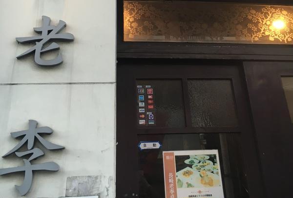 老李 新地中華街本店