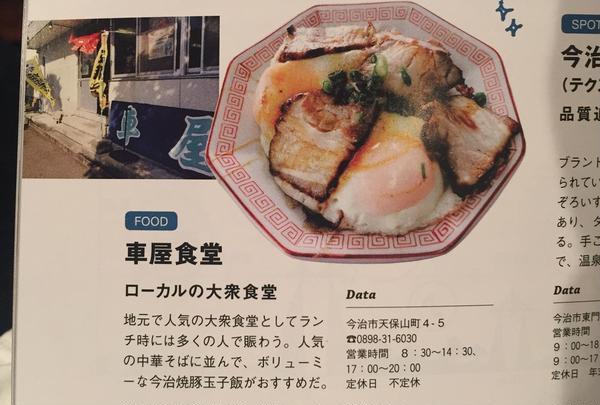 車屋食堂の写真・動画_image_173919