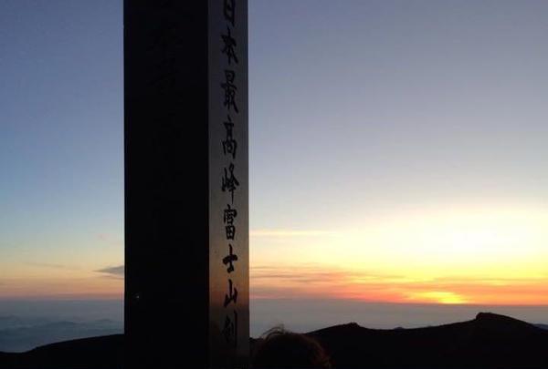 日本最高峰富士山剣ヶ峰の写真・動画_image_175495