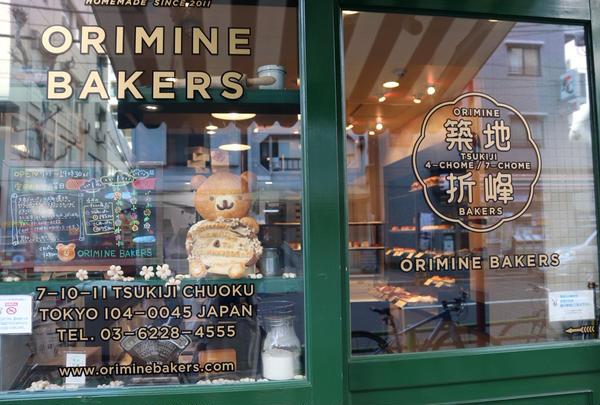 オリミネベーカーズ (ORIMINE BAKERS)