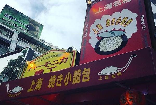 上海焼き小籠包 吉祥寺店