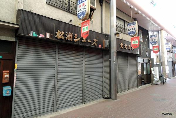 神路新道商店街(振)