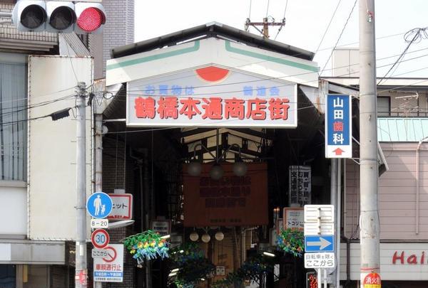 鶴橋本通商店会(生野区)