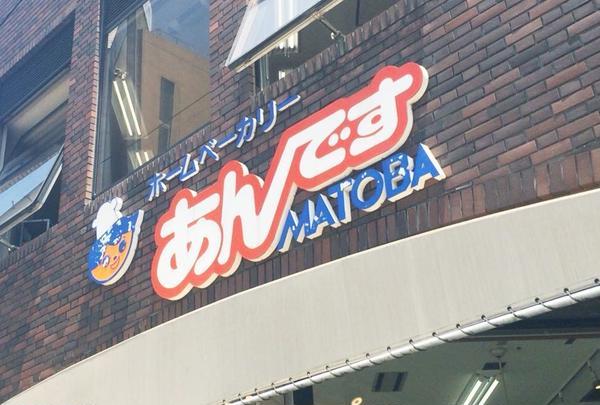 あんですMATOBAの写真・動画_image_182937