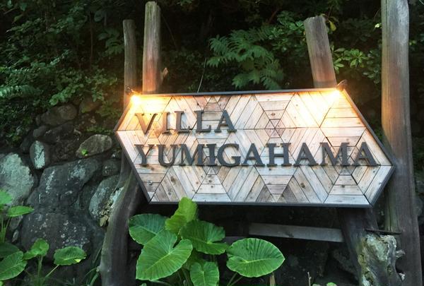 ヴィラ弓ヶ浜