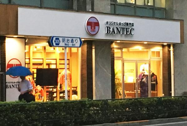 BANTEC SPORTS BANNER SHOP