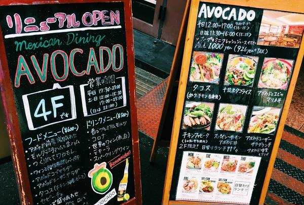 Mexican Dining AVOCADO 新宿三丁目店