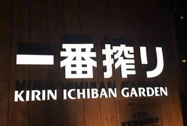 【終了】一番搾りガーデン 東京