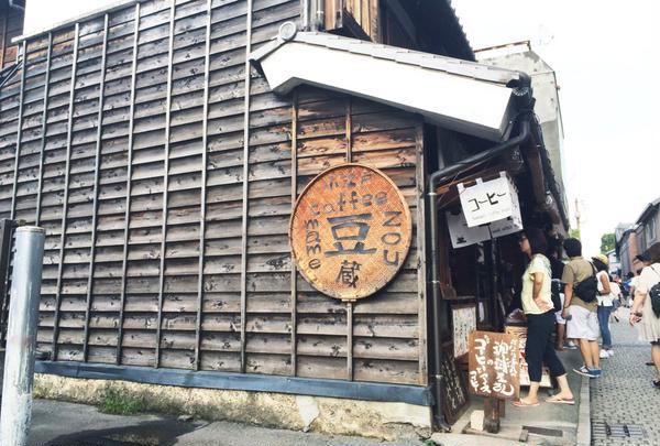 小江戸coffee mame蔵の写真・動画_image_192935