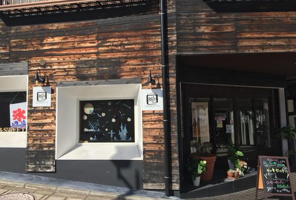 与八郎 カフェ&スイーツの写真・動画_image_198498
