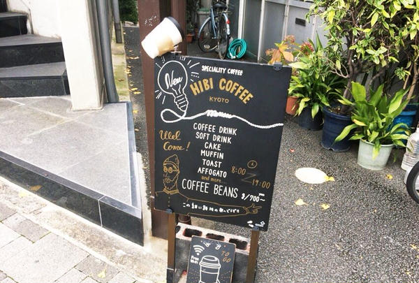 HIBI COFFEE KYOTO
