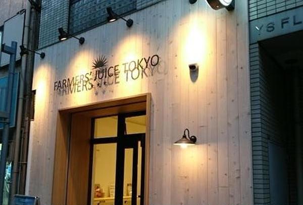 ファーマーズ ジュース トーキョー(Farmers' Juice Tokyo)