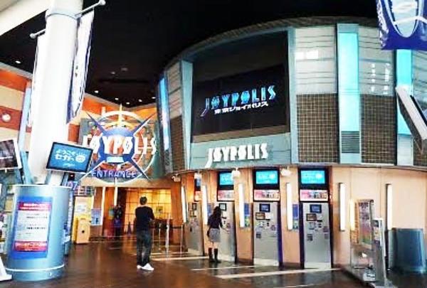 東京ジョイポリスの写真・動画_image_212544