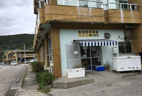 座間味村漁協 お弁当店