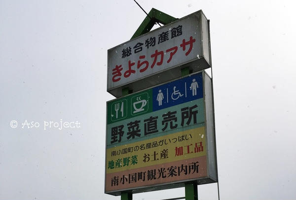 南小国町総合物産館きよらカアサの写真・動画_image_214796