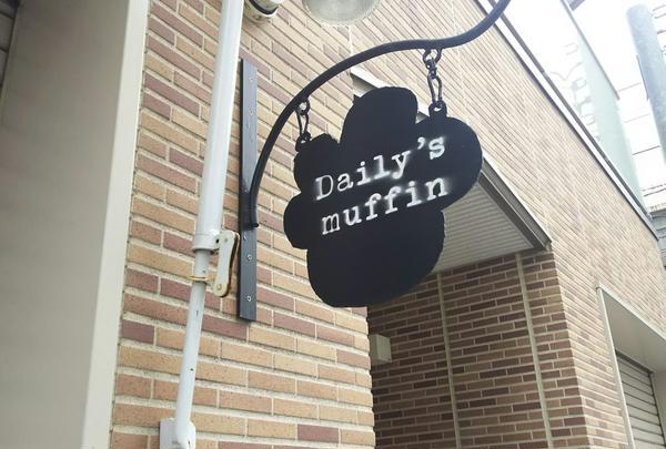 デイリーズ マフィン 東京(Daily's muffin TOKYO)