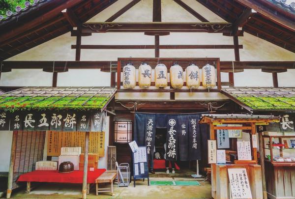 長五郎餅 北野天満宮境内店の写真・動画_image_217320