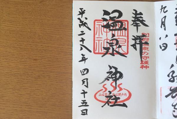 朝見神社の写真・動画_image_218040