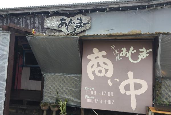沖縄そば屋 あじまー Ajima
