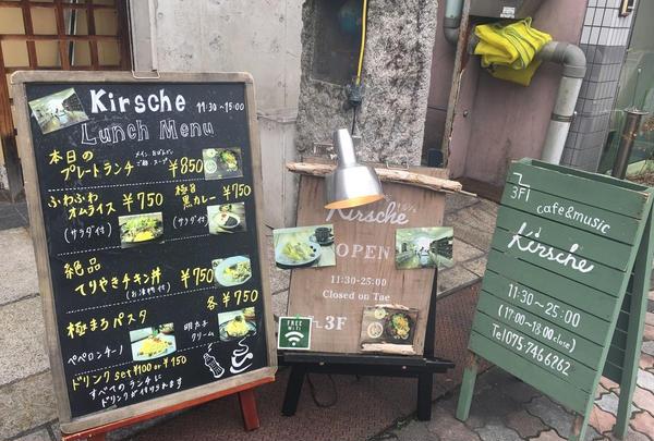 cafe & music Kirsche