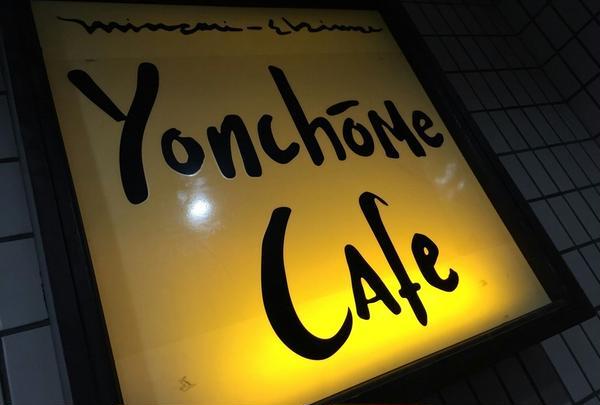 Yonchome Cafe(ヨンチョウメ カフェ)の写真・動画_image_220115