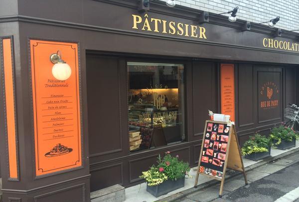 Rue De Passy (リュードパッシー)