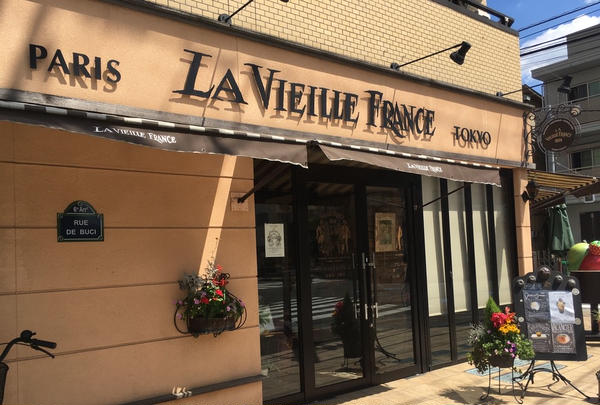 ラ・ヴィエイユ・フランス 本店