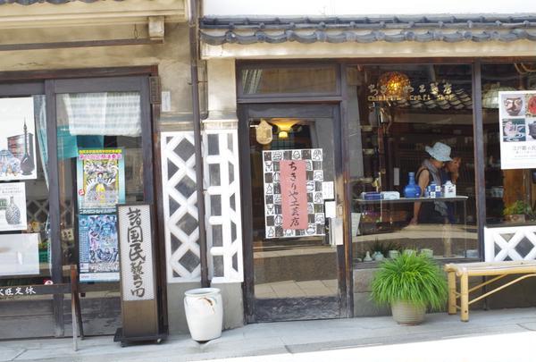 ちきりや工芸店