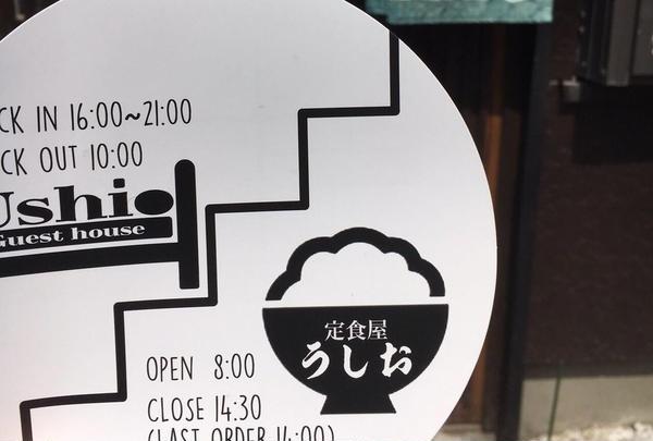 ゲストハウス&定食屋うしお