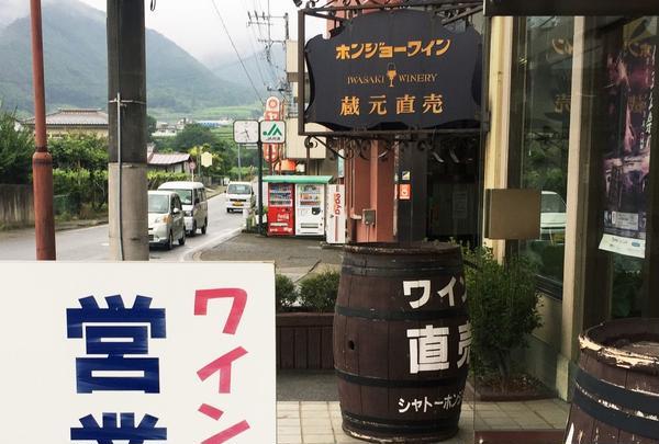 岩崎醸造(株)