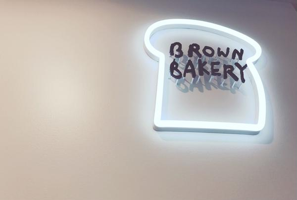 BROWN BAKERY/CAFE/BARの写真・動画_image_257874