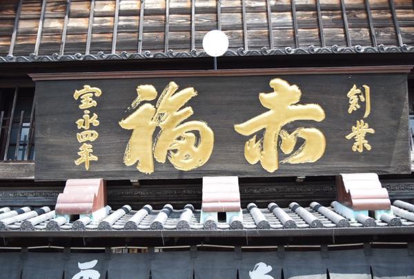 赤福 本店