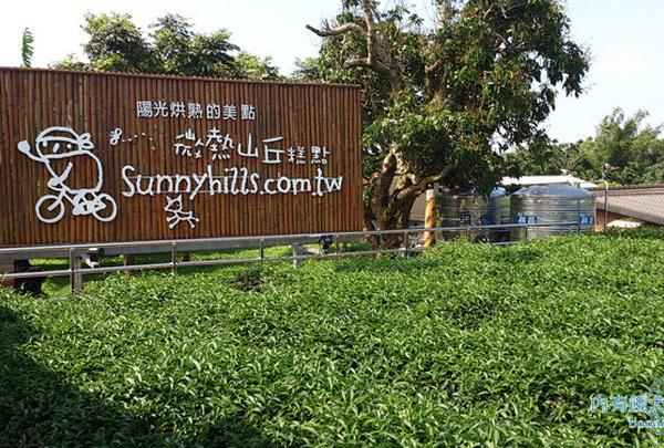 微熱山丘 Sunny Hills Taipei