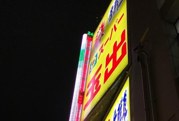 スーパー玉出 恵美須店(1日目)