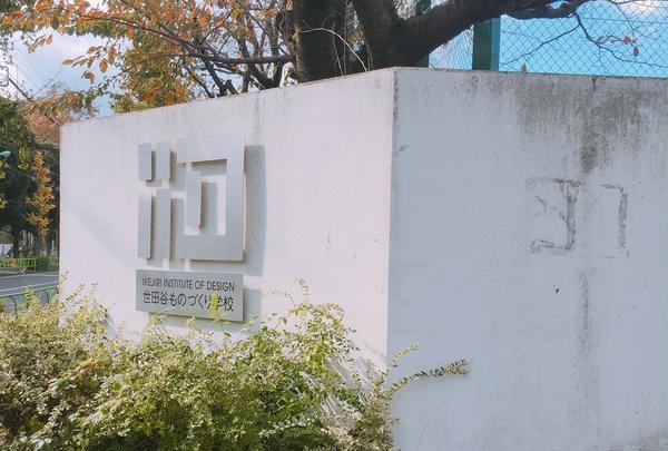 IID世田谷ものづくり学校 スノードーム美術館☃️