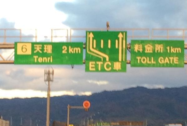 西名阪自動車道