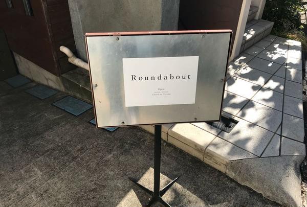 Roundaboutの写真・動画_image_288032