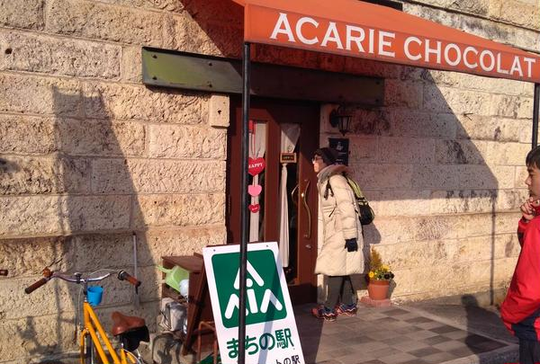 """アカリチョコレート(CHOCOLATE SHOP """"AKARI CHOCOLATE"""")"""