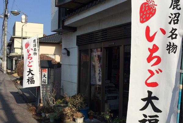"""錦京堂本舗(SHOP of WAGASHI """"KINKYO-DO"""")"""