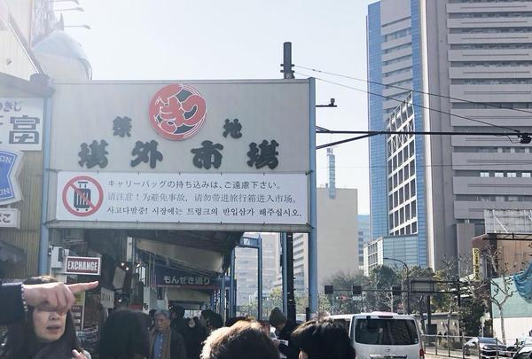 東京都中央卸売市場築地市場の写真・動画_image_296000