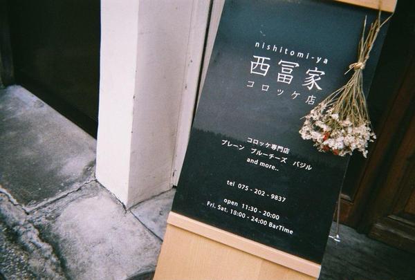 西冨家コロッケ店の写真・動画_image_299308