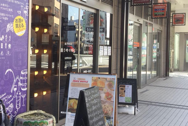 森乃珈琲店 曇り時々晴れ 長野駅前店